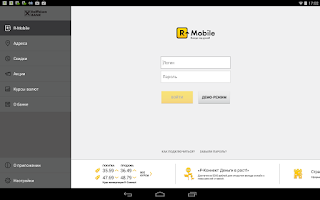 Screenshot of R-Mobile