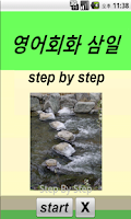 Screenshot of 영어회화 삼일  Step By Step
