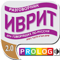 ИВРИТ -  for Russian speakers icon