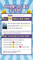 Screenshot of 아이큐팡 for Kakao