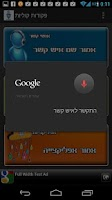 Screenshot of Hebrew voice command