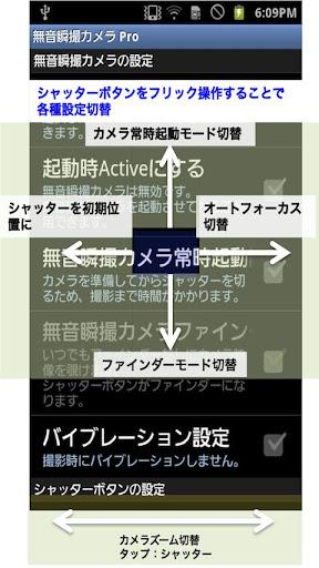 無音瞬撮カメラ Pro