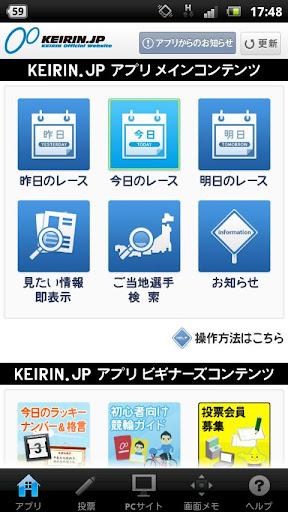 KEIRINオフィシャルアプリ