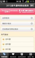 Screenshot of 手機逛週年慶