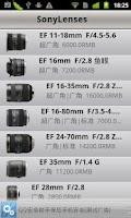 Screenshot of Sony Lenses