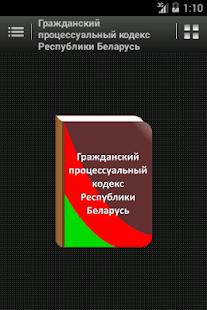 Обложка книги гражданский кодекс epub
