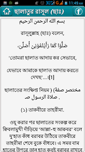 Salatur Rasool (SM) - screenshot