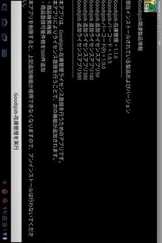 GoodsJob - 追加ライセンスアプリ500