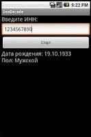 Screenshot of Декодер ИНН