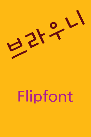 GF브라우니™ 한국어 Flipfont