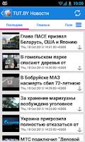 Screenshot of Беларусь Новости