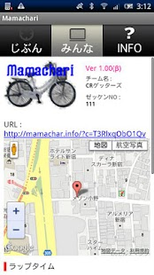 Mamachari - screenshot