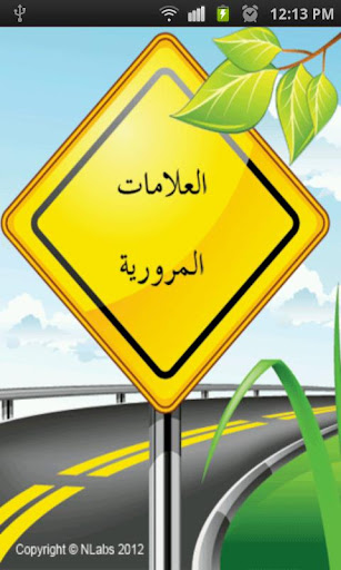 Traffic Signs Arabic