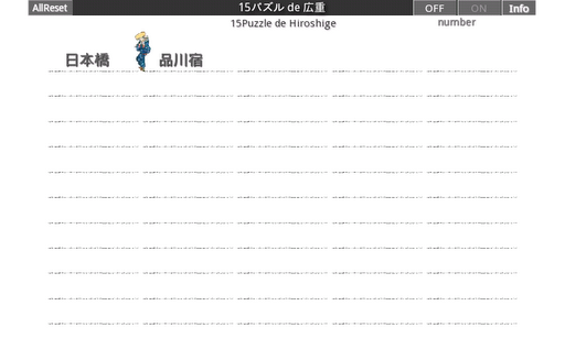 【免費娛樂App】Hiroshige15Puzzle-APP點子