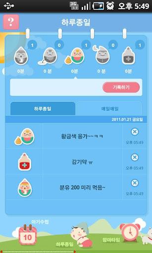 免費下載健康APP|MomnMom寶寶 app開箱文|APP開箱王