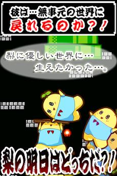 ひたすらつむっしー for ふなっしーのおすすめ画像3
