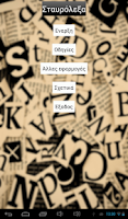 Screenshot of Greek Crosswords - σταυρολεξα