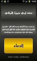 Screenshot of Thamali - دعاء الثمالي