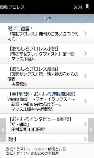 玩免費娛樂APP|下載電動プロレス vol.1 app不用錢|硬是要APP