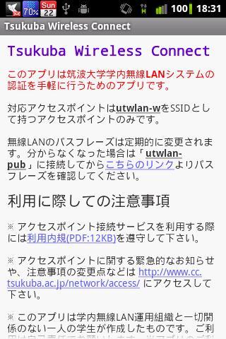 【免費工具App】Tsukuba Wireless Connect-APP點子