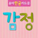 유아한글카드8_감정
