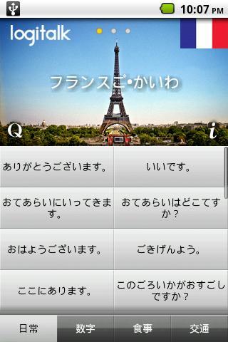 フランスご•かいわ