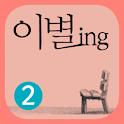 이별ing2편: 스물넷, 사랑과 이별 icon