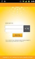 Screenshot of 국세청 M현금영수증카드(사업자용)