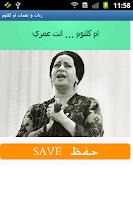 Screenshot of رنات و نغمات ام كلثوم