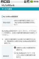 Screenshot of My SoftBank認証設定