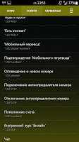 Screenshot of Запросы USSD+