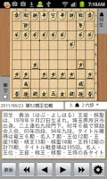 Screenshot of Shogi Live Free Trial Version
