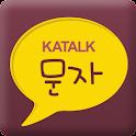 카톡문자 - 쳇 icon