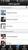 Screenshot of [В]теме (чат вконтакте)