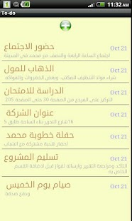 To Do Notepad مدونتي - screenshot