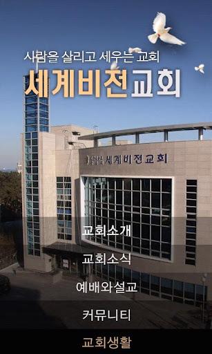 울산세계비전교회