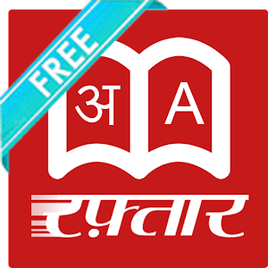 hindi to hindi shabdkosh pdf free download