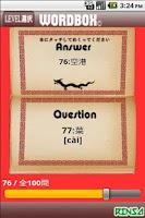 Screenshot of WordBox 中国語