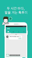Screenshot of 톡투미 - 2시간 마다 영어공부(회화,첨삭)