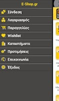 Screenshot of e-shop.gr