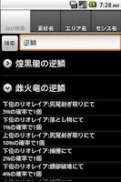 Screenshot of MHP3素材検索 for FREE