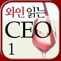 와인 읽는 CEO1: 나만의 테루아르를 찾아서