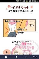 Screenshot of 뷰글-숨겨진 뷰티를 찾아서!(여성필수/뷰티/잡지/성형/