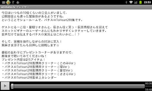 Animate.tv Player