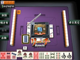 Screenshot of JanNavi-Mahjong-Online