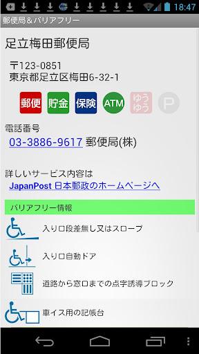 【免費旅遊App】えきペディア・郵便局&バリアフリー-APP點子