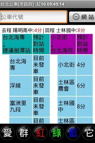 國防醫學院全球資訊網台北捷運路線圖