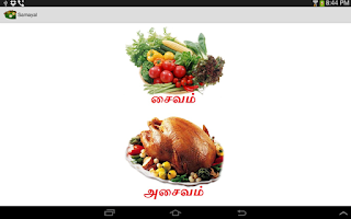 Screenshot of Samayal