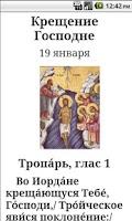 Screenshot of Тропари православные