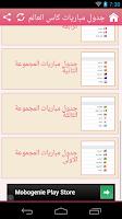 Screenshot of جدول مباريات كاس العالم